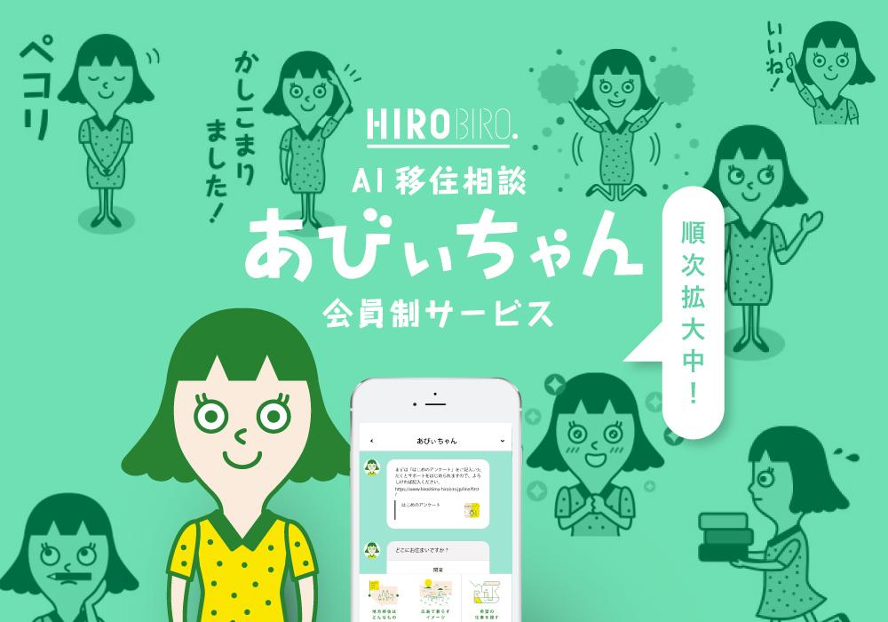AI移住相談 あびぃちゃん 移住サービス実施中!!