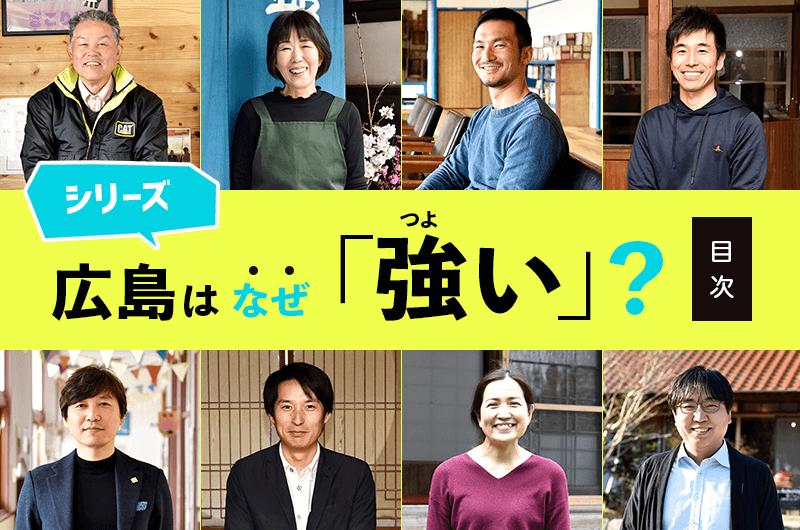 【シリーズ】広島はなぜ「強い」?