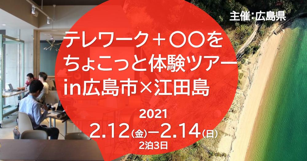 「テレワーク+〇〇をちょこっと体験ツアーin広島市×江田島」を開催します!!<br>