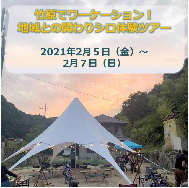 【開催中止】「竹原でワーケーション!地域との関わりシロ体験ツアー」を開催します!!
