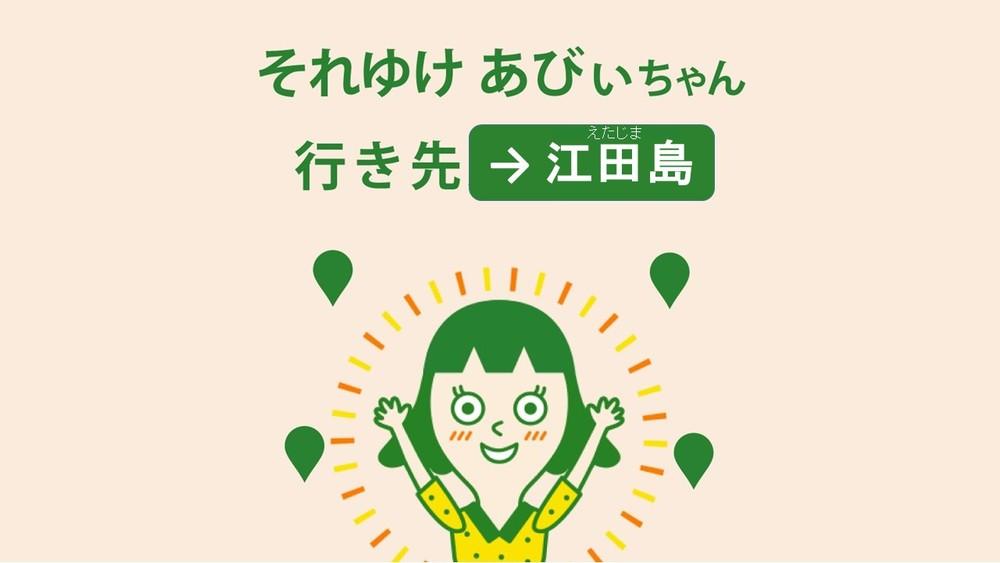 『それゆけ!あびぃちゃん』 行き先きまりました!!